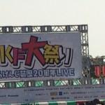淡路島TKF