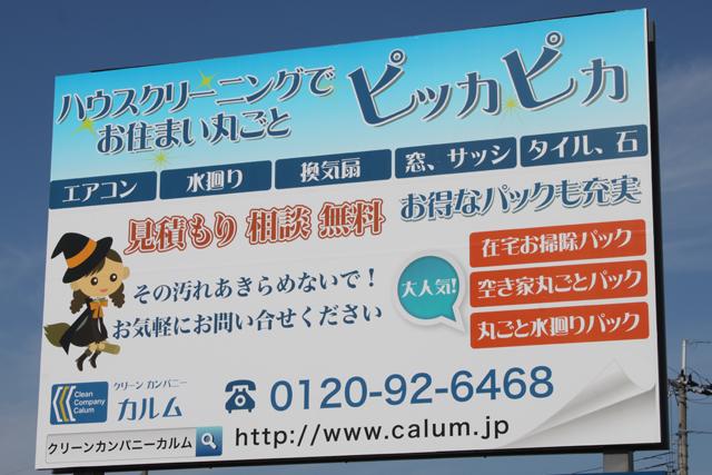 亀岡市篠町馬堀のマツモト前のハウスクリーニングの看板