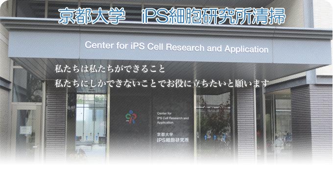 iPS細胞研究所の清掃